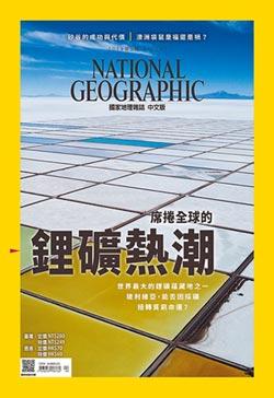 《國家地理》雜誌 用知識開啟新視界