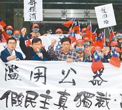 蘇扮劊子手 破壞台灣民主