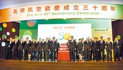 長榮歡慶30周年 為下個十年奮鬥