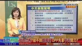 王之道:NCC無恥打壓新聞自由
