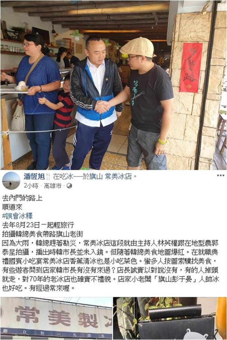 潘恒旭今天親自到常美冰店吃冰,也在臉書以「誤會冰釋」為題發文,解釋這一段風坡的來龍去脈。(圖/翻攝自潘恒旭FB)