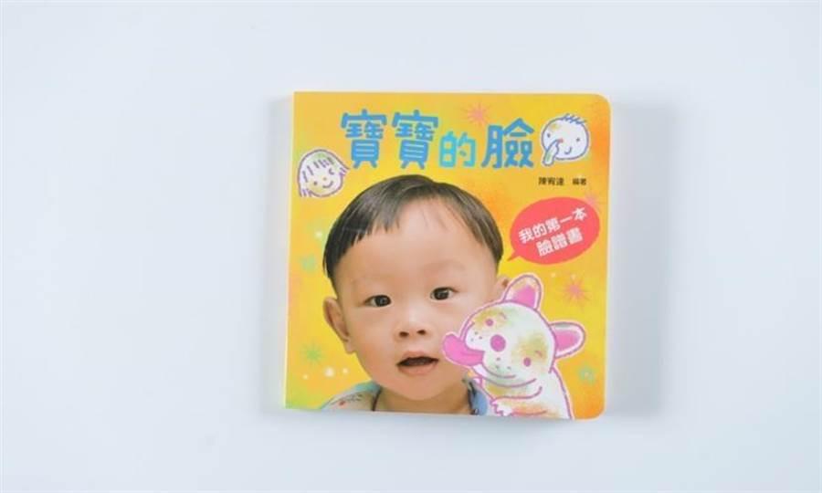 幼兒出生到18個月之間,對人臉、表情最好奇,台灣展臂閱讀協會募款製作全台第一本在地臉譜書《寶寶的臉》,發送給有興趣的醫療院所使用。(圖片來源/陳德信)