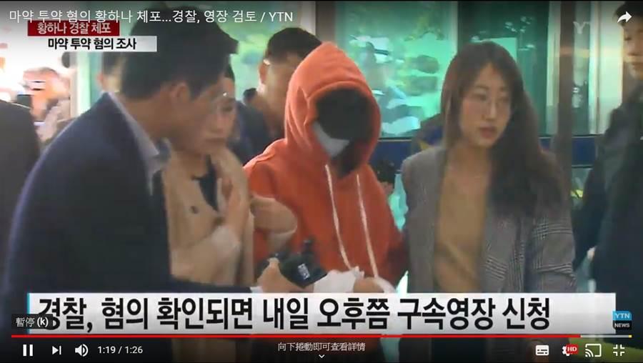 黃荷娜稍早被逮捕畫面曝光。(圖/翻攝自 YTN NEWS Youtube)