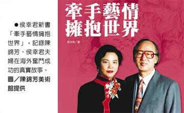 陳錦芳美術館 將辦投資說明會