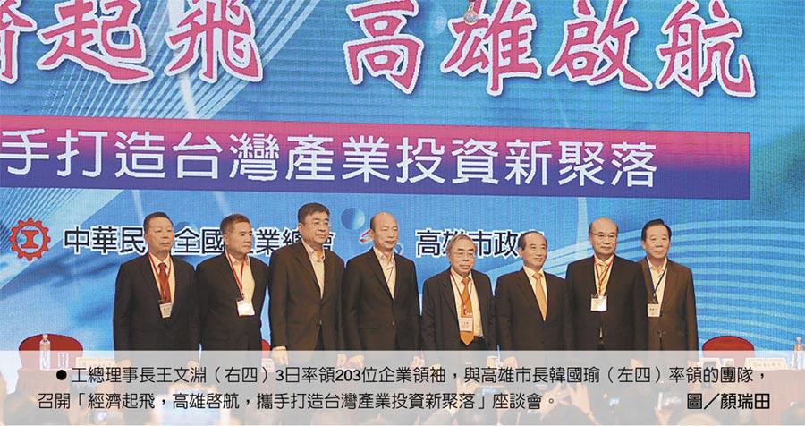 工總理事長王文淵(右四)3日率領203位企業領袖,與高雄市長韓國瑜(左四)率領的團隊,召開「經濟起飛,高雄啟航,攜手打造台灣產業投資新聚落」座談會。圖/顏瑞田