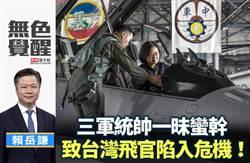 無色覺醒》賴岳謙:三軍統帥一昧蠻幹 致台灣飛官陷入危機!