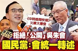 《中時晚間快報》 拒絕「公開」吳朱會 國民黨:會統一轉述