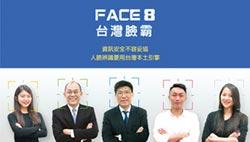 研勤 發表全球首套多對多人臉辨識引擎