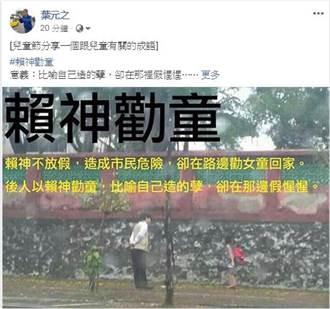 NCC主委被請辭 他諷賴神勸童