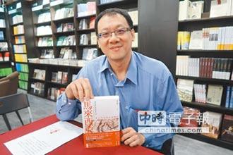 廖文輝爬梳多元馬來西亞史