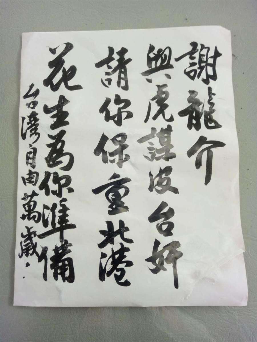 國民黨台南市黨部主委謝龍介服務處遭貼上恐嚇紙張。(程炳璋翻攝)