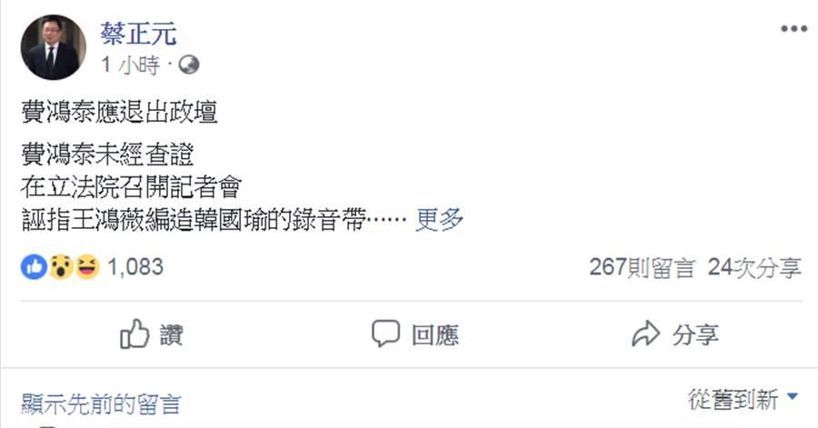 蔡正元在臉書挺王鴻薇(圖/搞自蔡正元臉書)