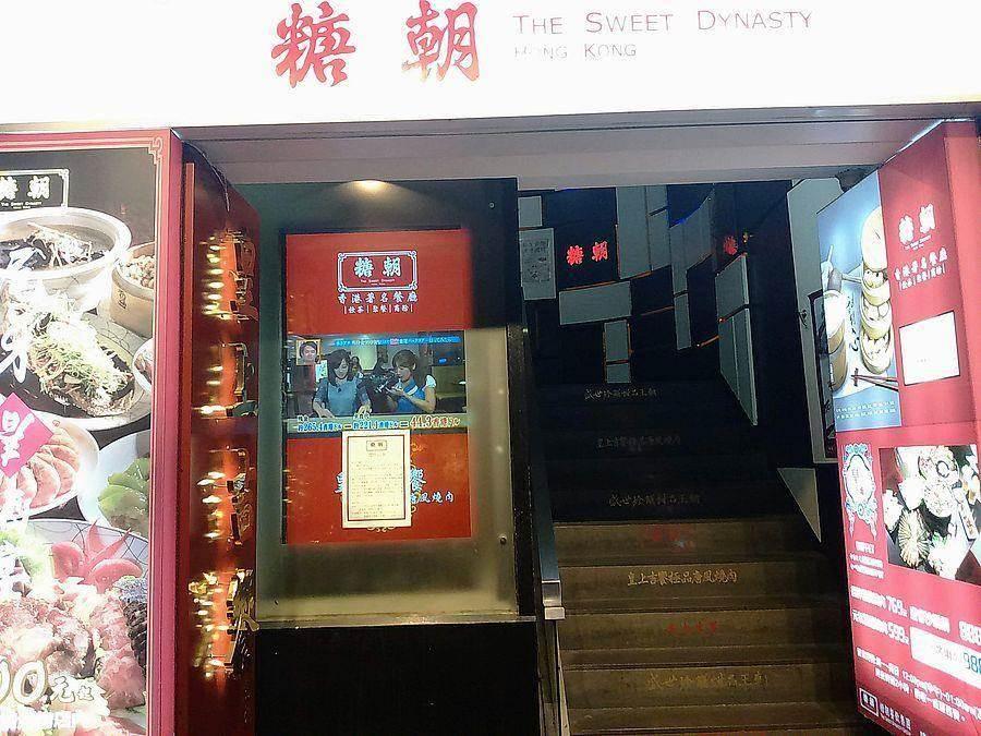經營16年的「糖朝」港式飲茶在3月31日退出台北東區。(圖/中時資料照)