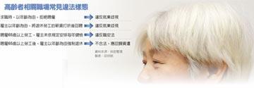 聘雇高齡者 勞動部:不得以65歲為由強制退休