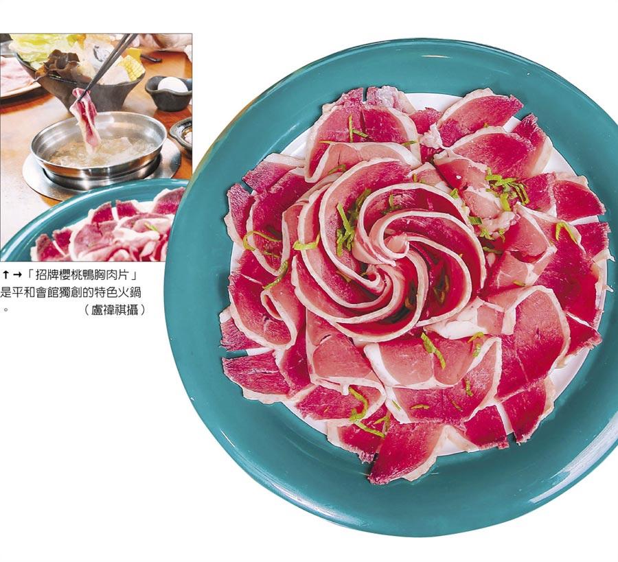 「招牌櫻桃鴨胸肉片」是平和會館獨創的特色火鍋。(盧禕祺攝)