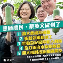 蔡英文PO圖照顧農民她做到了 陳吉仲衰躺槍