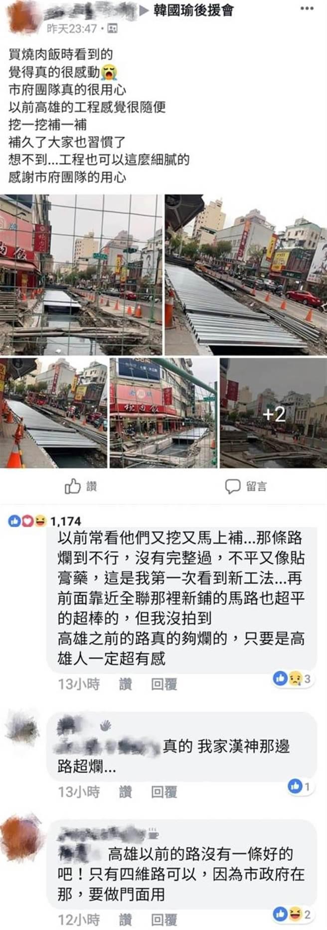 網友臉書發文、留言。(圖/翻攝自臉書「韓國瑜後援會」)