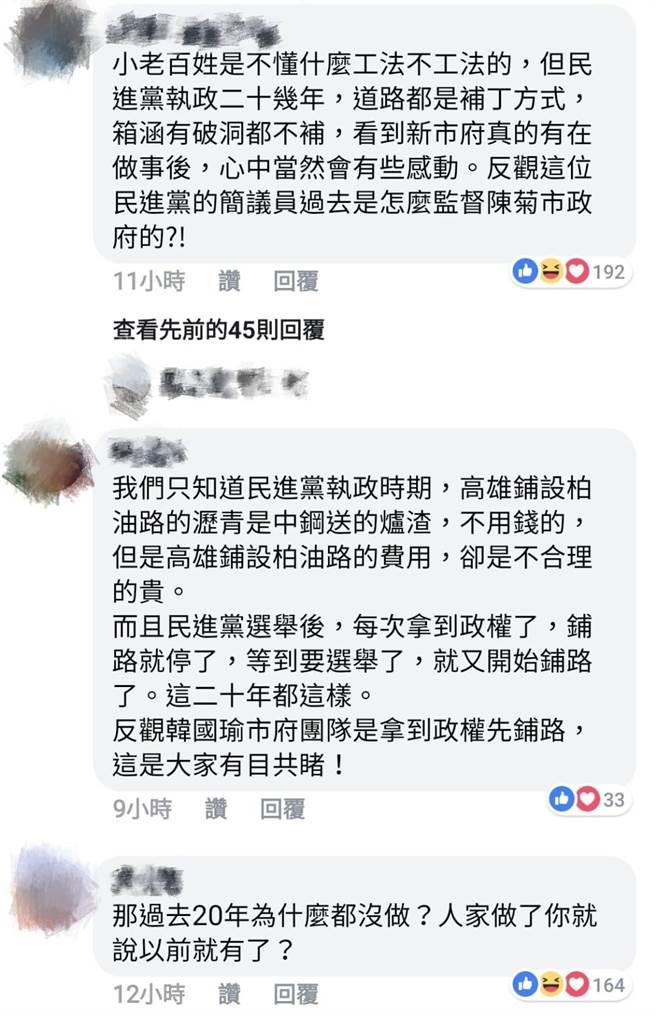 網友臉書留言。(圖/翻攝自網路)