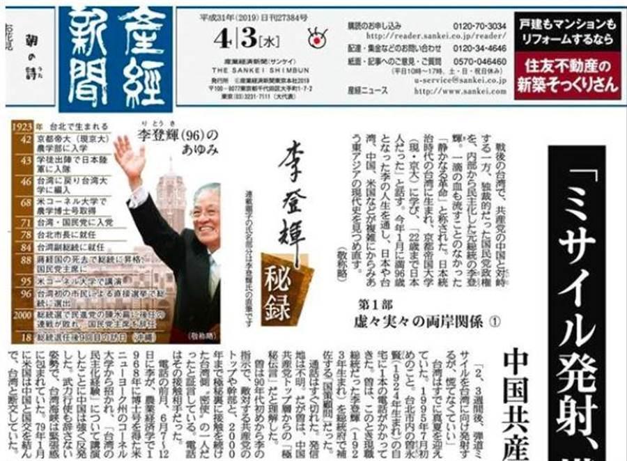 《產經新聞》自3日開始連載《李登輝秘錄》,今日主題為:台、中、星曾計劃共同出資設立航空公司。(圖/產經新聞電子報)