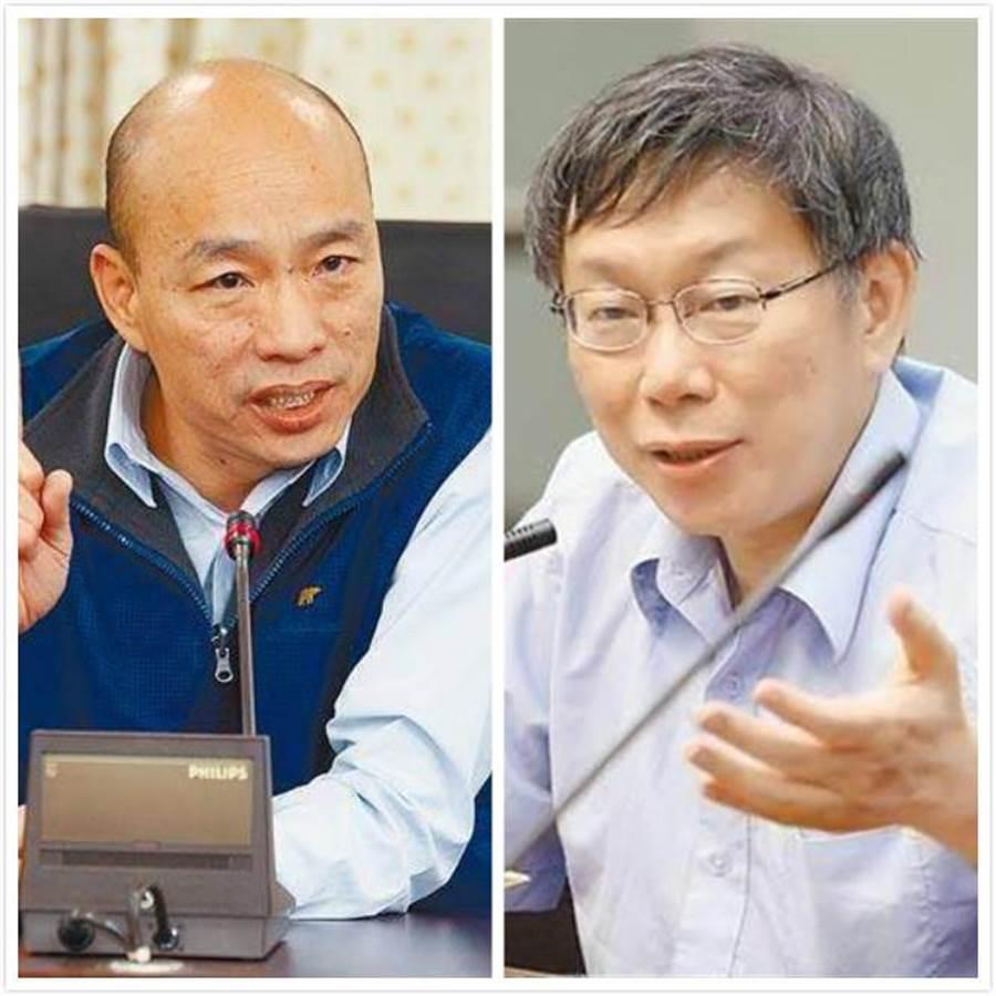 高雄市長韓國瑜(左)和台北市長柯文哲(右)。(圖為資料照)