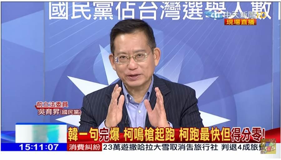 前國民黨立委吳育昇。(圖片取自Youtube)