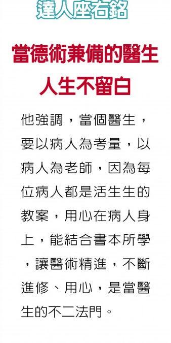 職場達人-臺北榮民總醫院桃園分院院長 百大良醫盧星華 開創桃榮新氣象