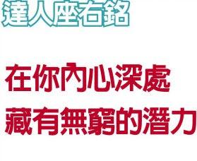 職場達人-天成飯店集團執行總監 把快樂當工作 雷穎杰情定飯店業