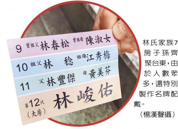 林氏家族7房子孫齊聚台東,由於人數眾多,還特別製作名牌配戴。(楊漢聲攝)