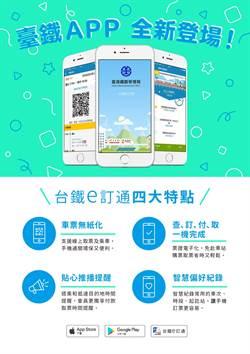台鐵新版App今午起可載 推無紙化票券免取票