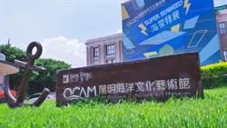 基隆童話藝術節估吸引30萬人潮 陽明海洋文化藝術館持續展出
