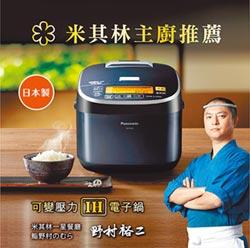PanasonicIH電子鍋 在家煮出米其林等級米飯
