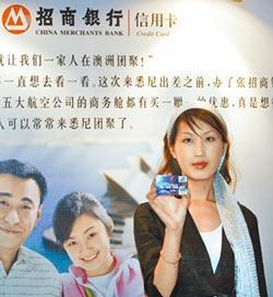 信用卡業務 成銀行零售主力軍