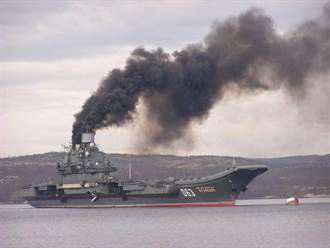 找不到浮動船塢 俄國可能放棄庫茲涅佐夫航艦