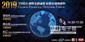 TMBA論壇 展望下半年金融趨勢