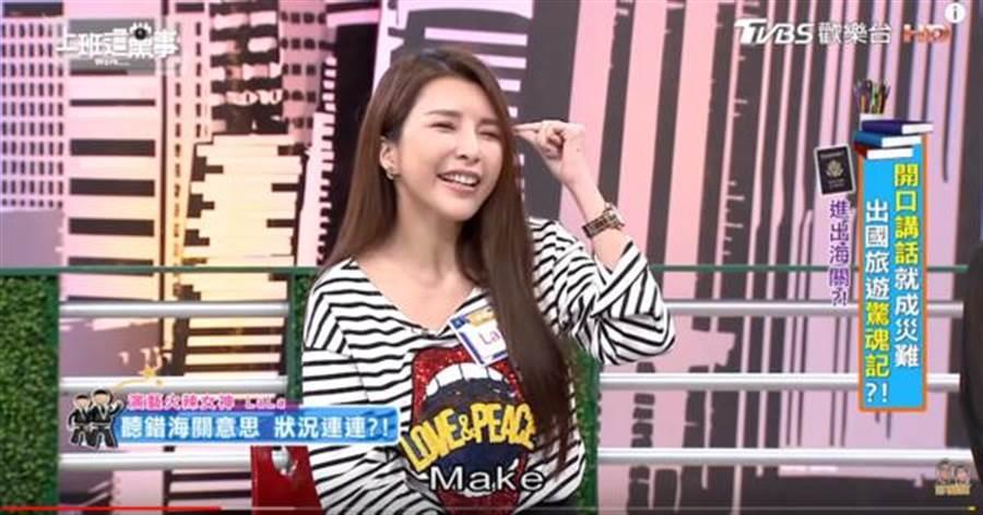 女星Lala(蘇心甯)在節目中透露自己過海關的糗事,沒想到她竟然在嚴格在美國海關前面熱舞過。(圖/翻攝自上班這黨事)