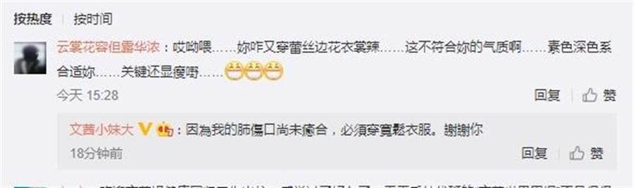 陳文茜本尊高EQ回應網友提問。(取自微博)