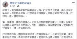 蔡英文:保障言論自由  但不能忍受錯假訊息