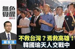 無色覺醒》羅智強:不救台灣?焉救高雄!韓國瑜天人交戰中