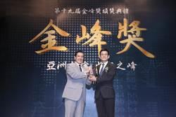 新光產險獲十大傑出企業獎