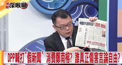 《新聞深喉嚨》DPP消費鄭南榕?誰傷害言論自由?