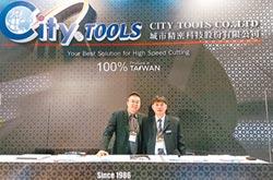 城市精密切削工具 100%品檢合格