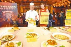 大甲媽平安宴 菜名有意思菜、魚、蟄同台