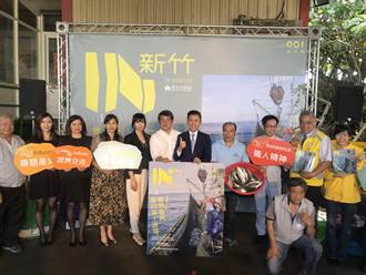 「IN新竹」產物誌創刊 詳盡介紹在地產業