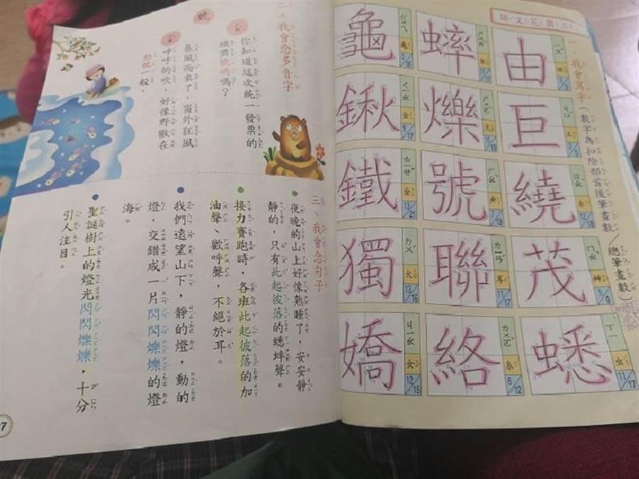 國小四年級國語課本。翻攝包正豪臉書