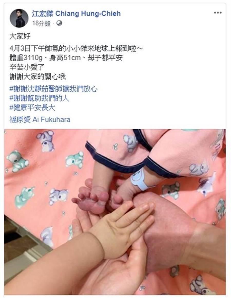 江宏傑臉書全文。(圖/取材自江宏傑 Chiang Hung-Chieh臉書)