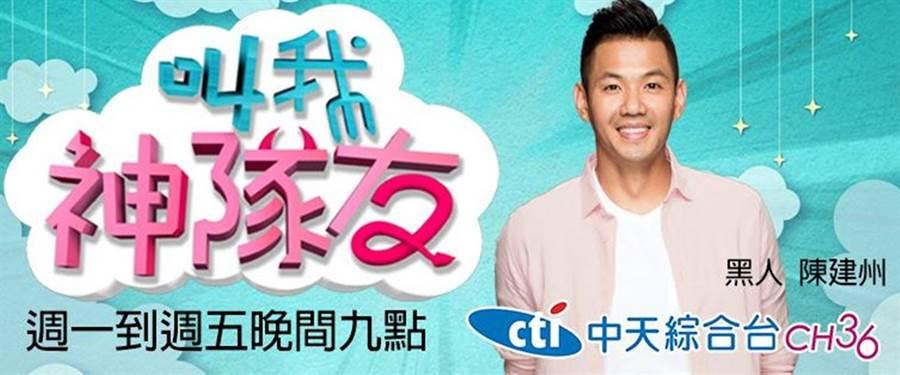 陳建州化身帥奶爸開新節目《叫我神隊友》。(圖/中天提供)