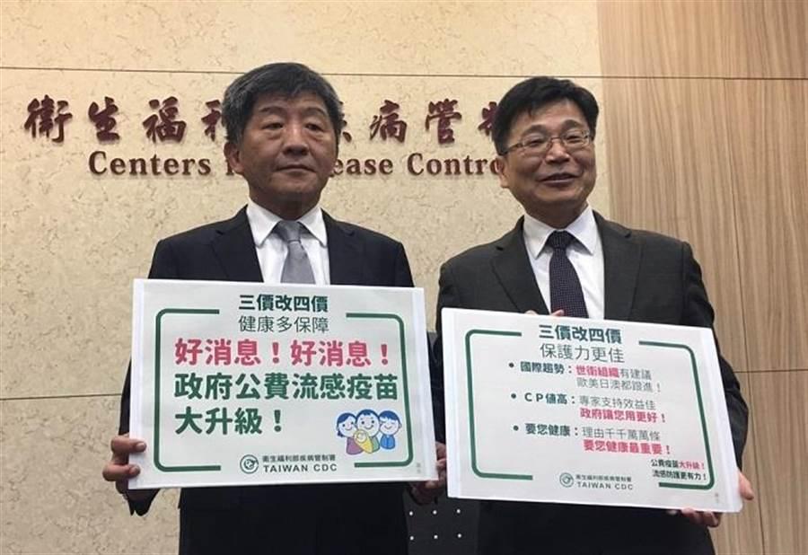 衛福部長陳時中(左)、疾管署長周志浩(右)公布今年公費流感疫苗改用四價疫苗。(林周義攝)