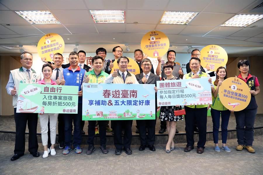▲5、6月前來台南旅遊,除了交通部觀光局推出的春遊補助專案外,台南市長黃偉哲(前排左五)更宣布將加碼5大好康。(洪榮志攝)