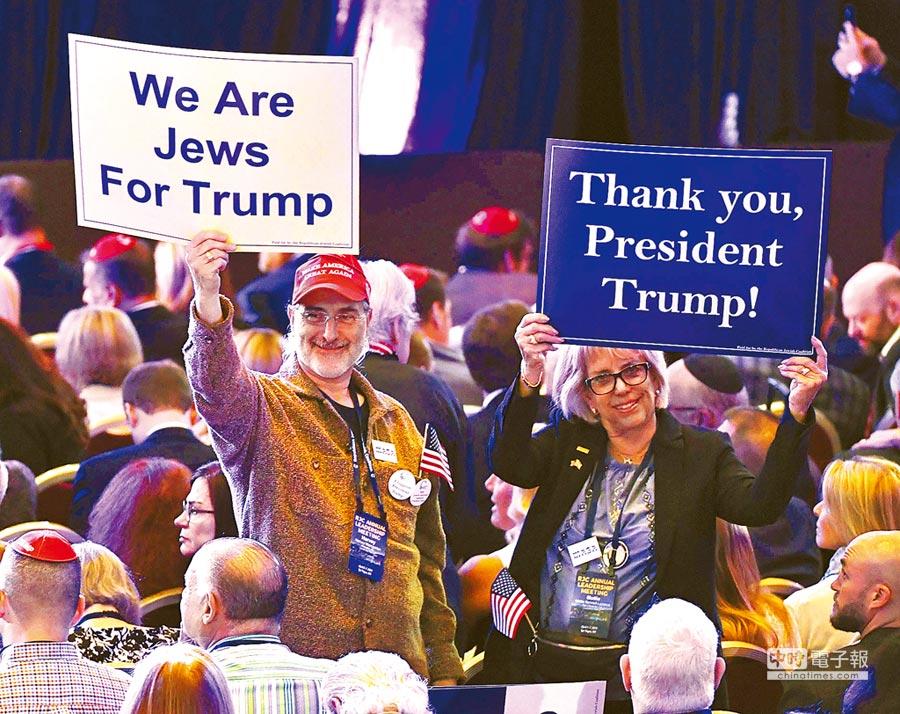 美國總統川普6日在拉斯維加斯「共和黨猶太聯合組織」年會演說,強調自己用行動支持以色列。圖為參加年會的民眾高舉標語「我們是支持川普的猶太人」。(法新社)
