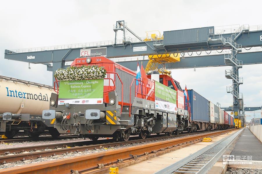 4月4日首趟盧森堡至成都中歐班列在盧森堡迪德朗日鐵路場站準備出發。(新華社資料照片)